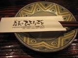 2013 09 14_4679.JPG